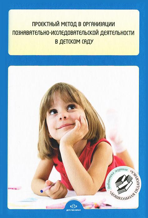 Проектный метод в организации познавательно-исследовательской деятельности в детском саду куликова козлова дошкольная педагогика