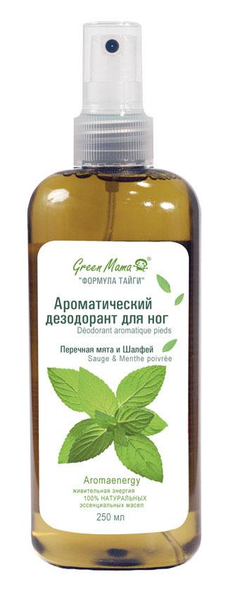 Ароматический дезодорант для ног Green Mama Шалфей и перечная мята, 250 мл280Лаборатория Грин Мама разработала дезодорант для ног на основе эссенциальных масел шалфея и мяты, которые не только предотвращают появление запаха, но и освежают, охлаждают. Эфирные масла шалфея и мяты обладают антисептическим, бактерицидным действием. Букет экстрактов крапивы, гаммамелиса и арники успокаивает и освежает. Эфирное масло перечной мяты дарит незабываемое ощущение прохлады. Благодаря использованию неаэрозольных пульверизаторов Грин Мама не применяет в производстве озоноразрушающие компоненты, тем самым не наносит вред окружающей среде.Aromaenergy — содержит 100% натуральные эссенциальные (эфирные) масла. Характеристики:Объем: 250 мл. Производитель:Россия. Франко-российская производственная компания Green Mama была образована в 1996 году и выросла из небольшого семейного бизнеса. В настоящее время Green Mama является одним из признанных мировых специалистов в области разработки и производства натуральных косметических продуктов.Косметические средства Green Mama содержат только натуральные растительные компоненты, без животных жиров. Содержание натуральных компонентов в средствах Green Mama достигает 98%. Чтобы создать такой продукт специалисты компании используют новейшие достижения науки и технологии косметического производства.В компании разработана и принята в производстве концепция Aromaenergy, согласно которой в косметические продукты введены 100% натуральные эфирные масла.Кроме того, Green Mama полностью отказалась от использования синтетических отдушек и красителей, поэтому продукция компании является гипоаллергенной. Товар сертифицирован.
