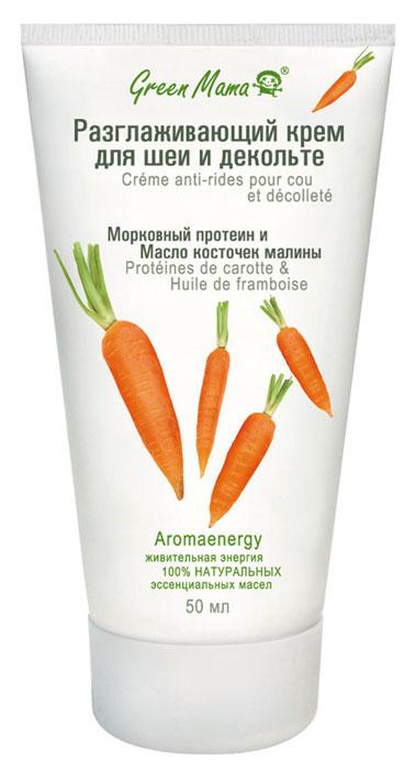 Разглаживающий крем для шеи и декольте Морковный протеин и масло косточек малины, 50 мл маска крем для шеи и декольте green mama морковный протеин и малиновое масло 100 мл