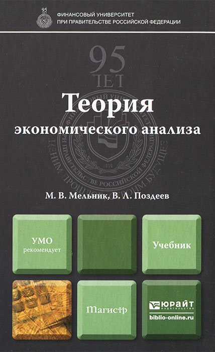 М. В. Мельник, В. Л. Поздеев Теория экономического анализа львовский с м принципы комплексного анализа