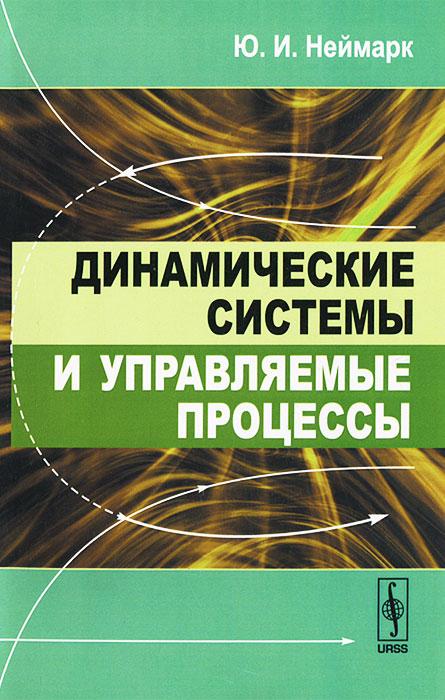 Динамические системы и управляемые процессы. Ю. И. Неймарк