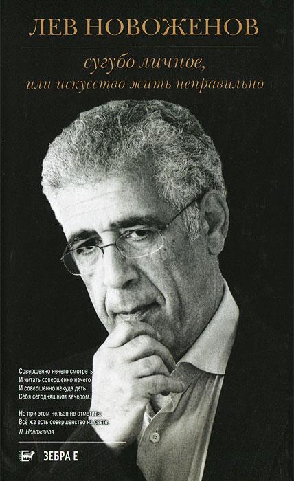 Zakazat.ru: Сугубо личное, или Искусство жить неправильно. Лев Новоженов