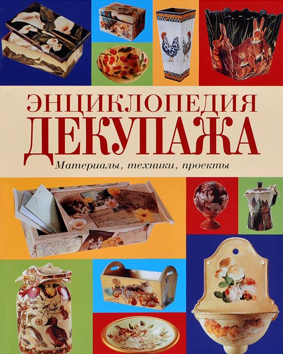Энциклопедия декупажа. Материалы, техники, проекты книги по декупажу