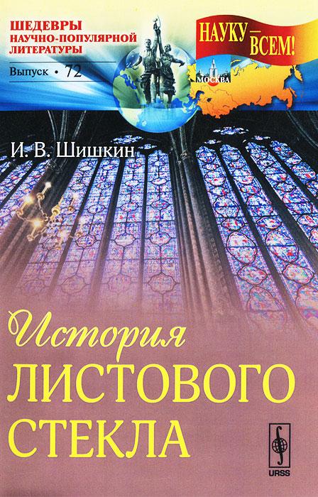 История листового стекла. И. В. Шишкин