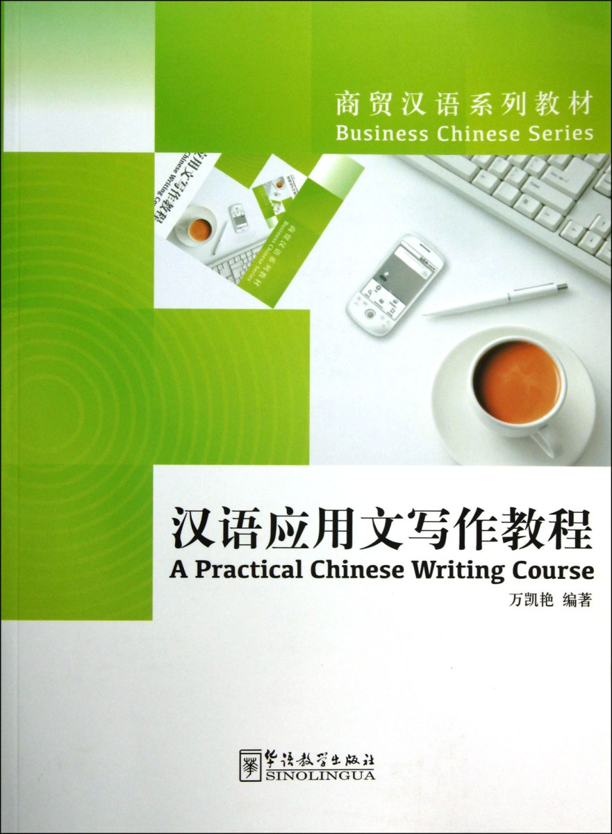 Business Chinese Series - A Practical Chinese Writing Course
