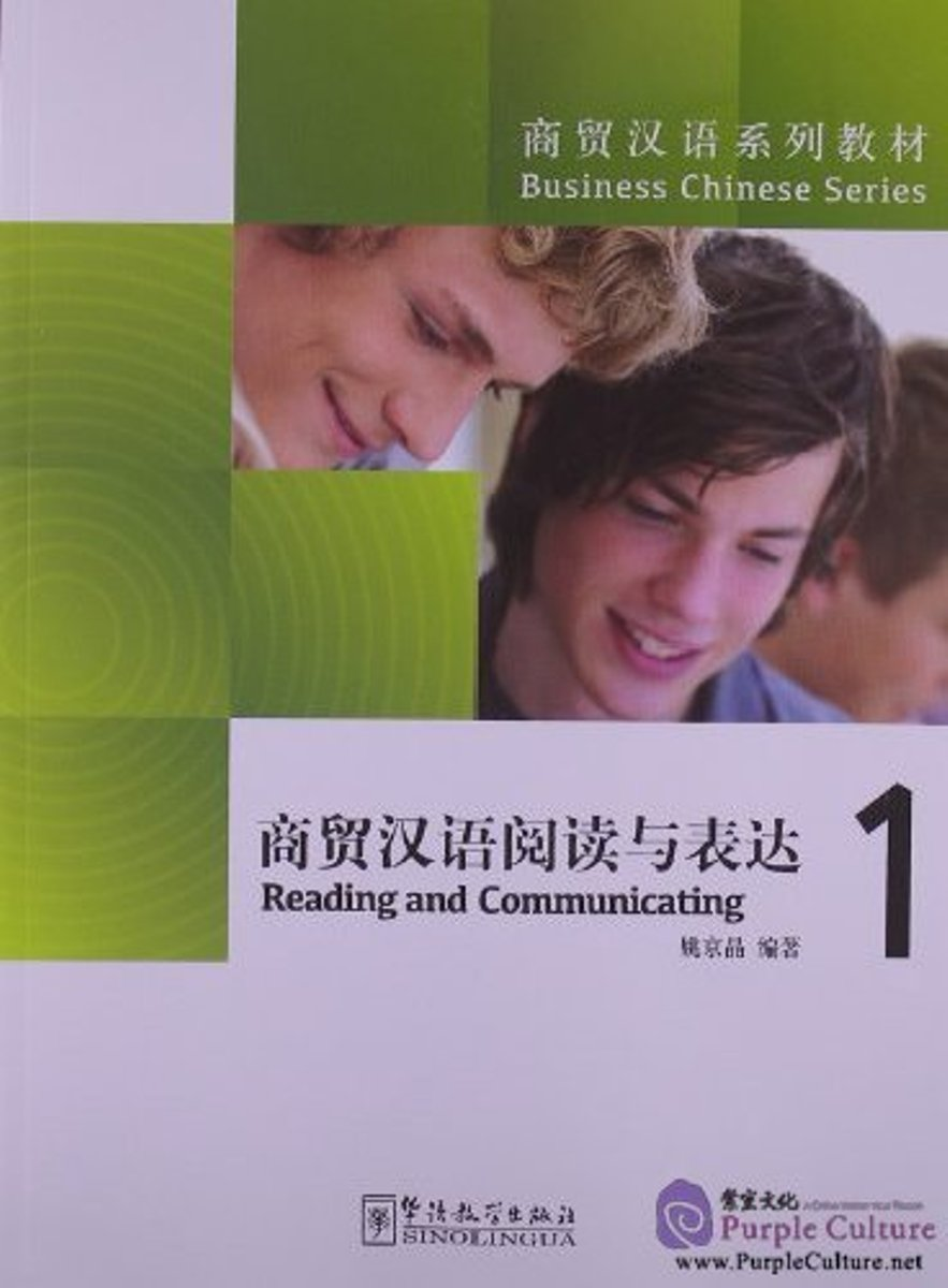 Business Chinese Series - Reading and communicating I flowers in the cloud watching the movie and learning chinese dvd