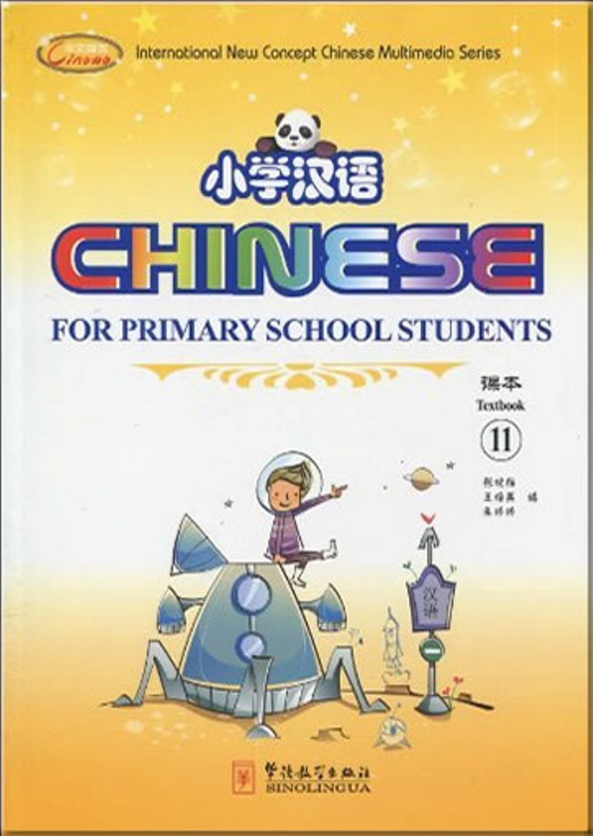 Chinese for Primary School Students 11(1Textbook+2Exercise Books+CD+CD-ROM)