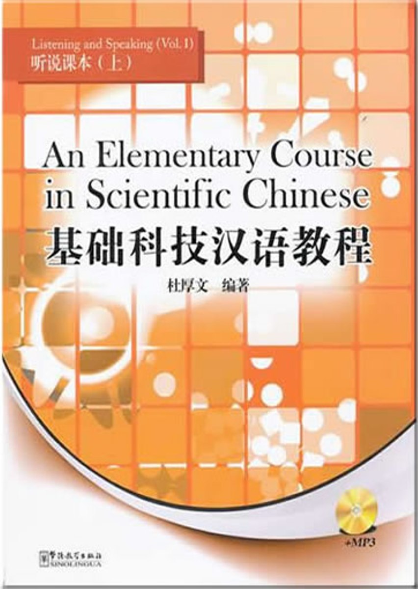 An Elementary Course in Scientific Chinese-listening and Speaking I developing chinese elementary listening course 2 2nd ed w mp3 learn chinese listening books