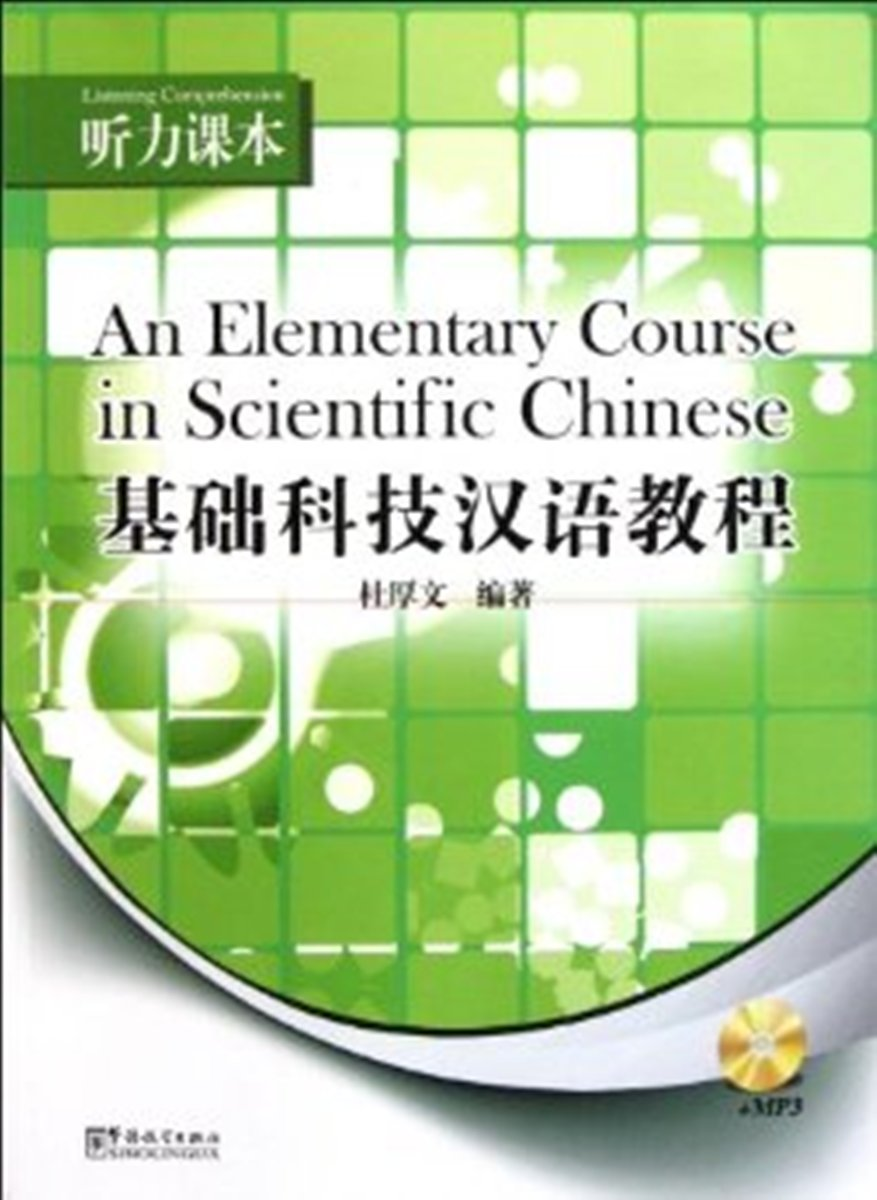 An Elementary Course in Scientific Chinese-Listening Comprehension developing chinese elementary listening course 2 2nd ed w mp3 learn chinese listening books