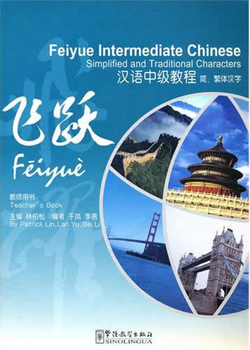 Feiyue Intermediate Chinese-Teacher's Book interpretations to the book of lieh tzu traditional chinese culture library chinese edition