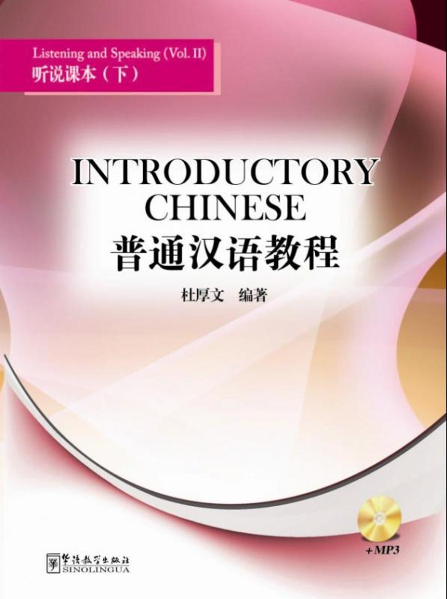 Introductory Chinese - Listening and Speaking I developing chinese elementary listening course 2 2nd ed w mp3 learn chinese listening books