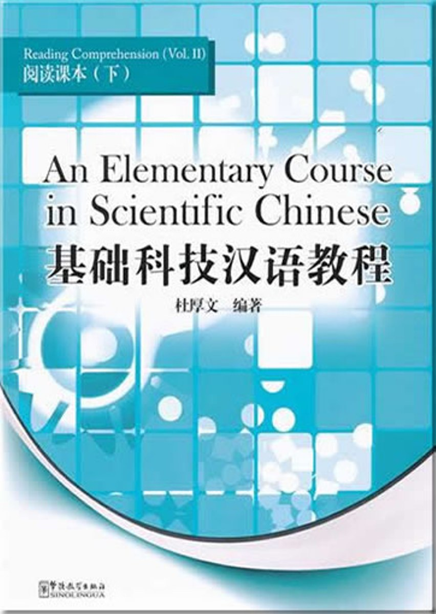 An Elementary Course in Scientific Chinese-Reading Comprehension II developing chinese elementary listening course 2 2nd ed w mp3 learn chinese listening books