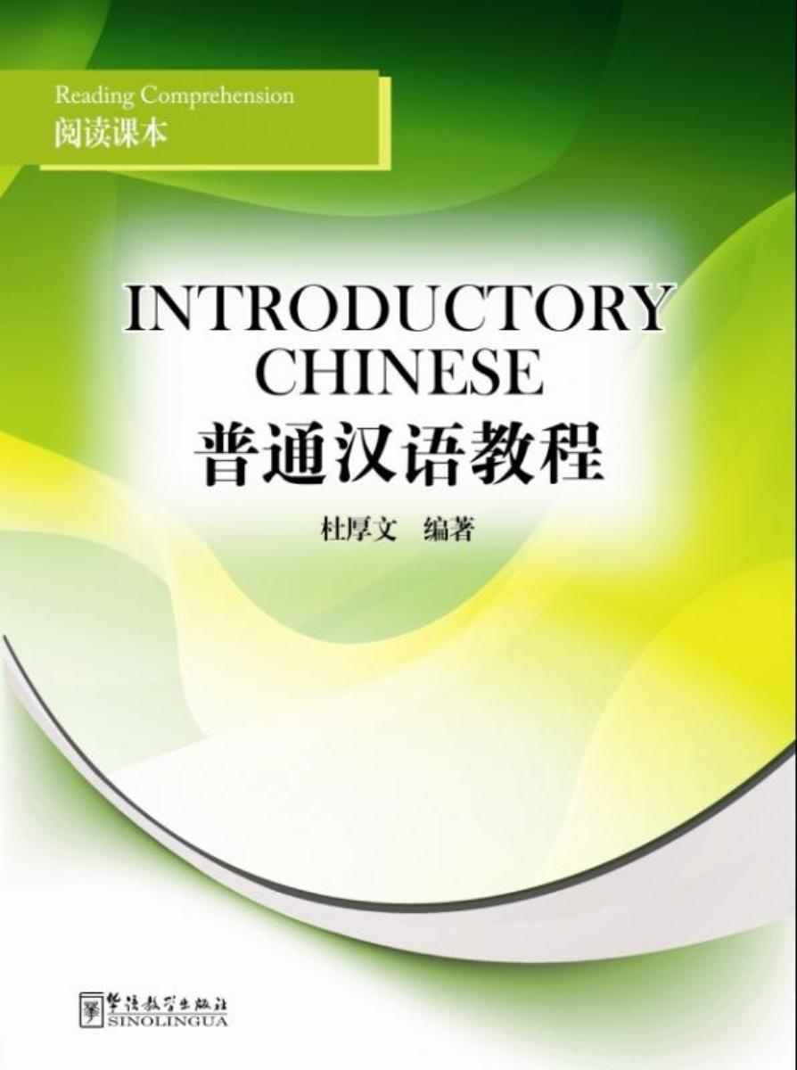 Introductory Chinese - Reading Comprehension developing chinese elementary listening course 2 2nd ed w mp3 learn chinese listening books