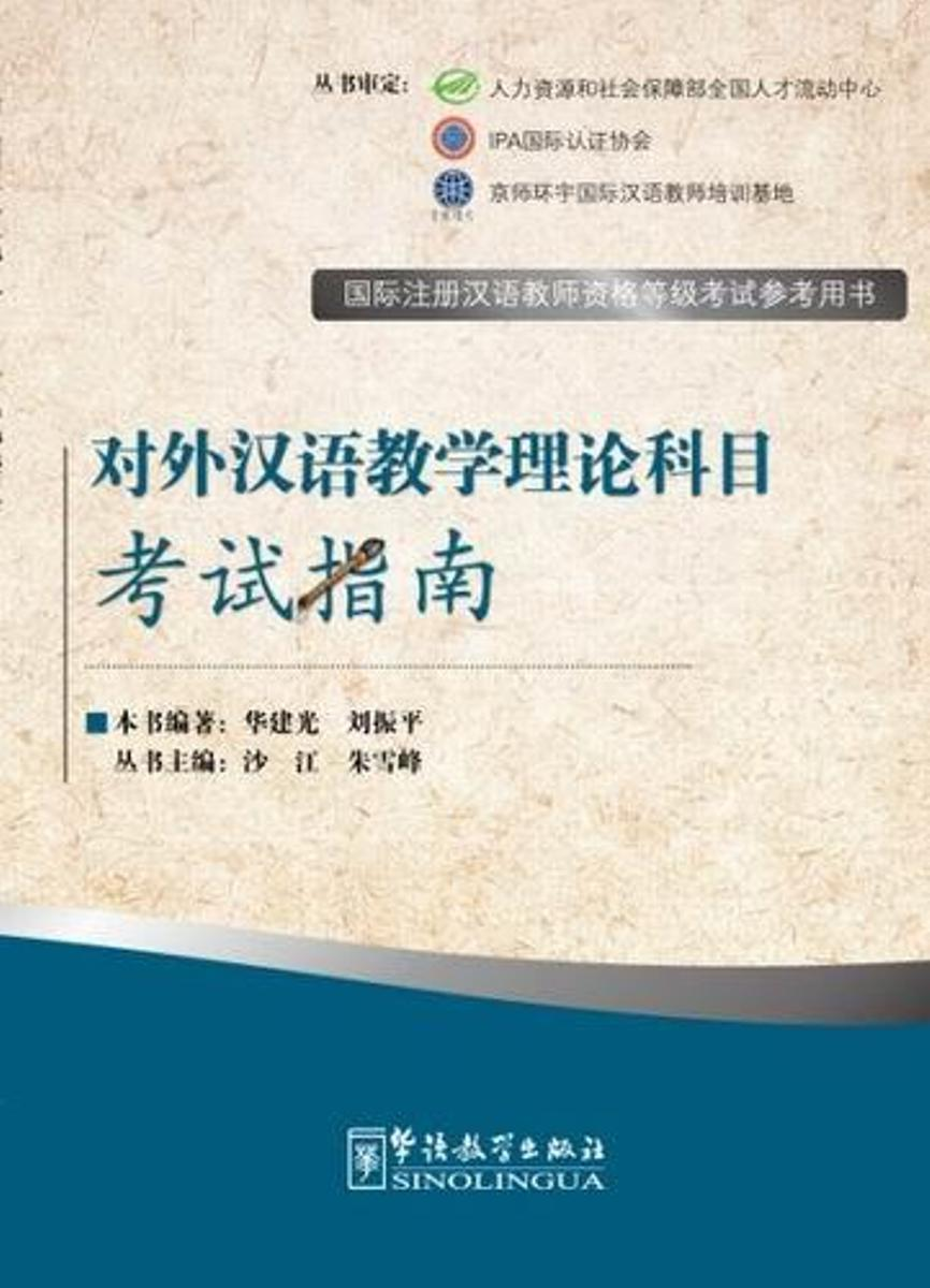Chinese and Chinese Teaching chinese book binding complete library in the four branches of literature the si ku quan shu