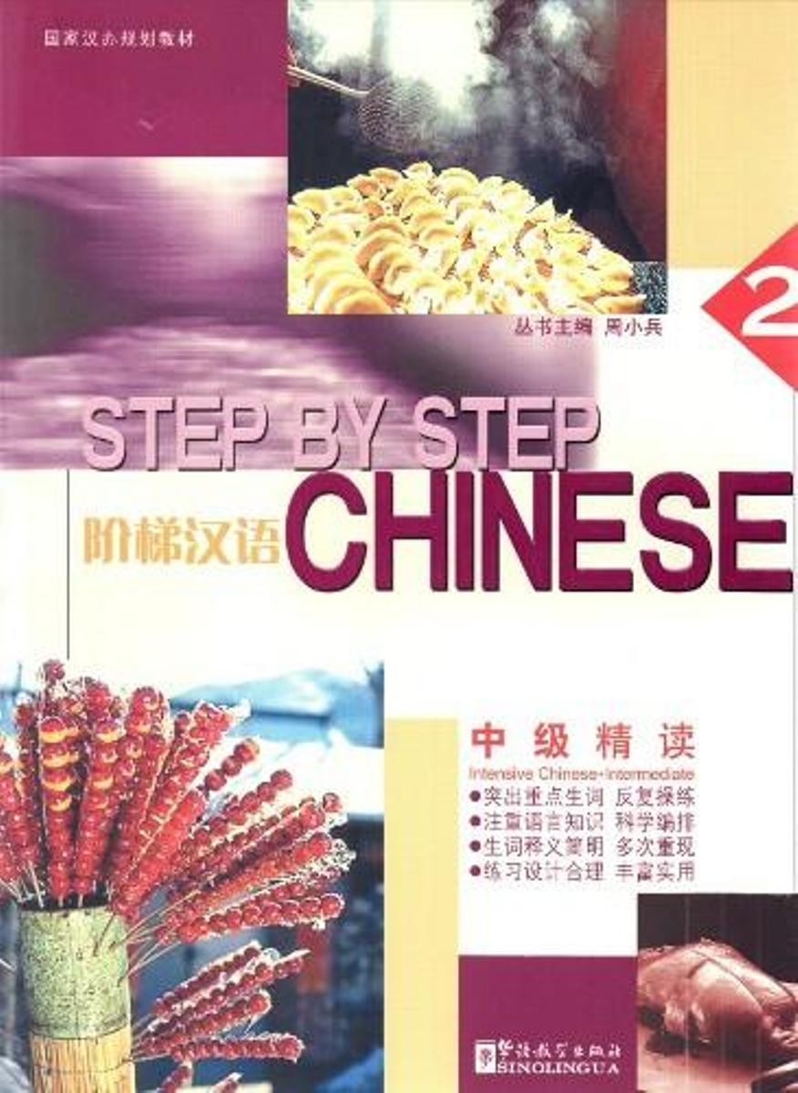 Step by Step Chinese - Intermediate Intensive Chinese II intensive chinese course chinese characters and reading 2 for elementary chinese english comments