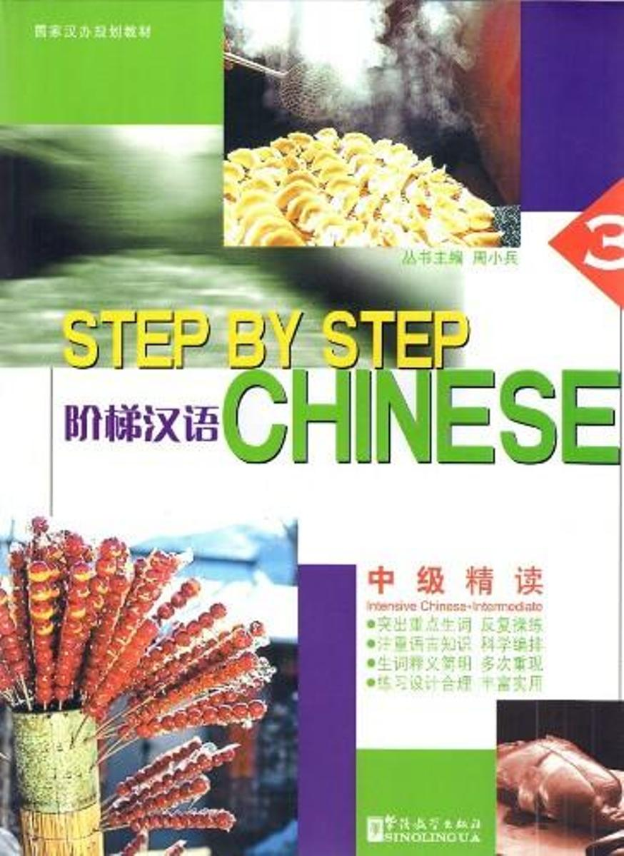 Step by Step Chinese - Intermediate Intensive Chinese III intensive chinese course chinese characters and reading 2 for elementary chinese english comments