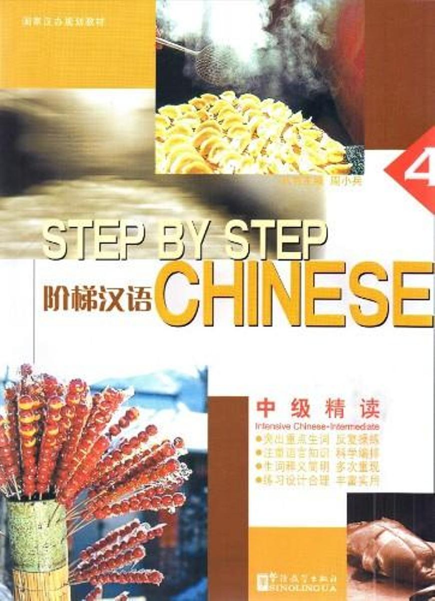 Step by Step Chinese - Intermediate Intensive Chinese IV intensive chinese course chinese characters and reading 2 for elementary chinese english comments