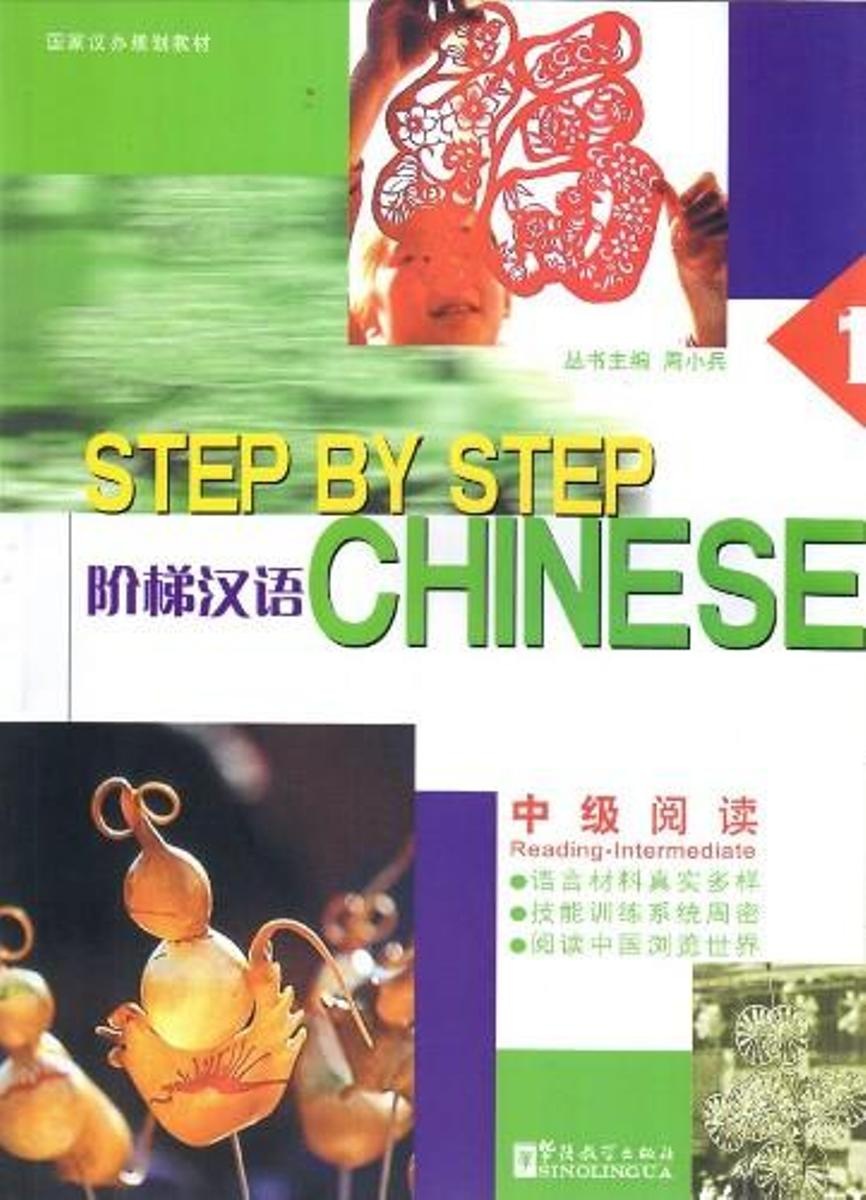 Step by Step Chinese - Intermediate Reading I intensive chinese course chinese characters and reading 2 for elementary chinese english comments