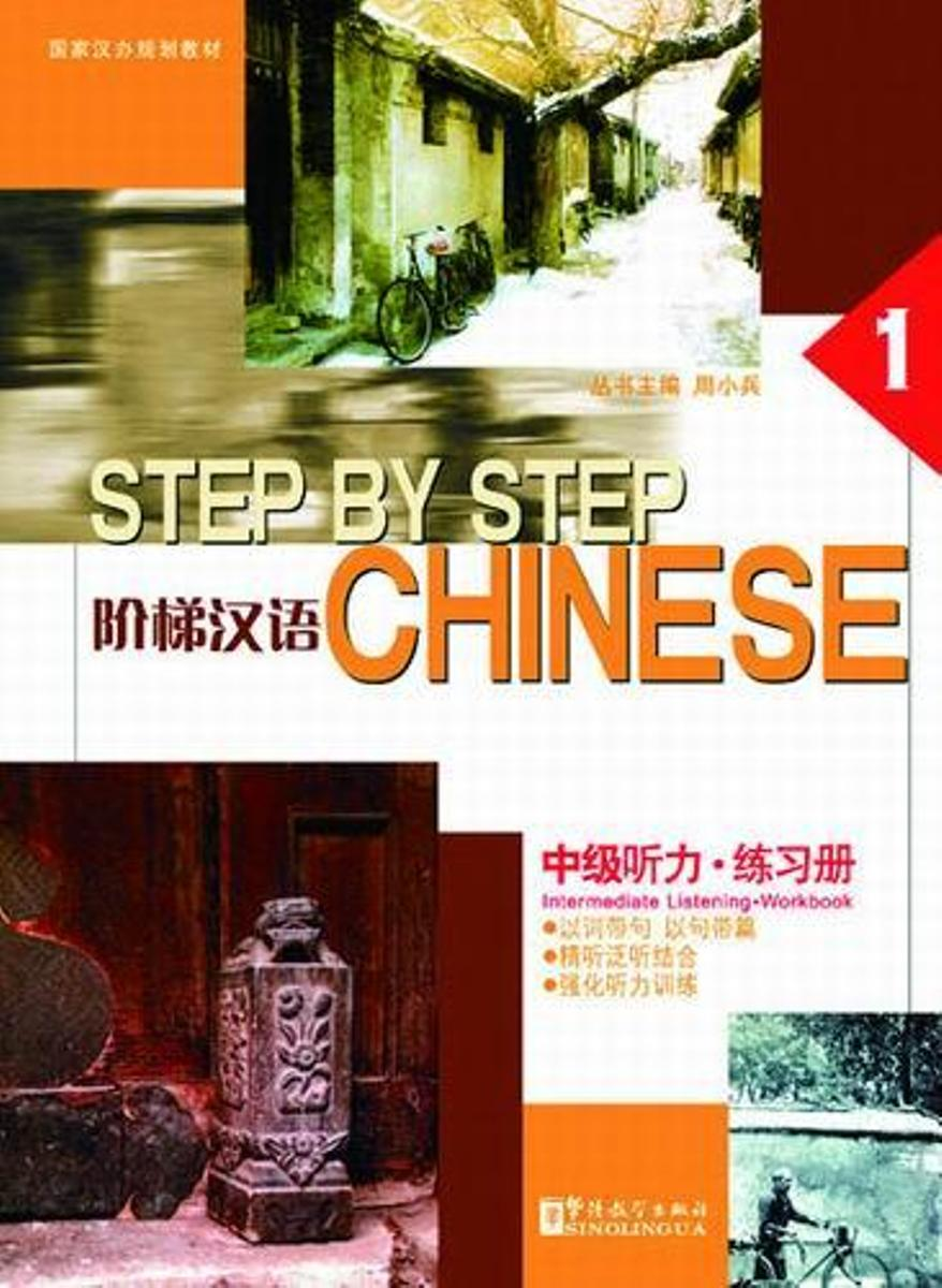 Step by Step Chinese - Intermediate Listening • Workbook (with MP3) talking about chinese culture volume 2 cd