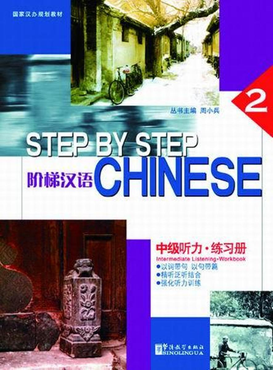 Step by Step Chinese - Intermediate Listening • Workbook II (with MP3) duncan bruce the dream cafe lessons in the art of radical innovation