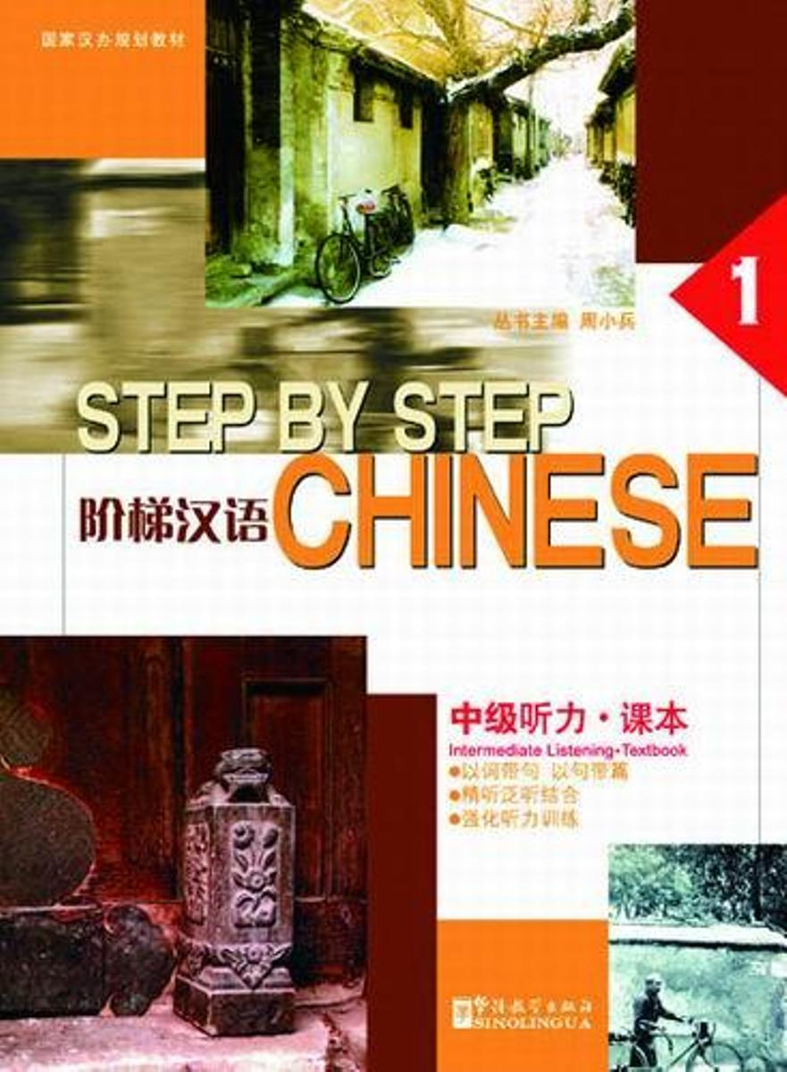 Step by Step Chinese - Intermediate Listening • Textbook I duncan bruce the dream cafe lessons in the art of radical innovation