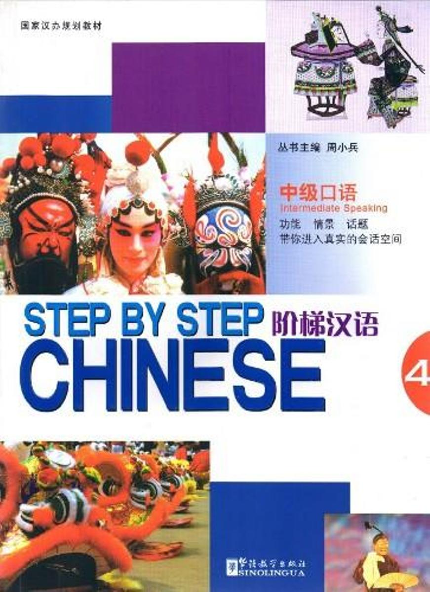 Step by Step Chinese - Intermediate Speaking IV (with MP3) unique by step page 6
