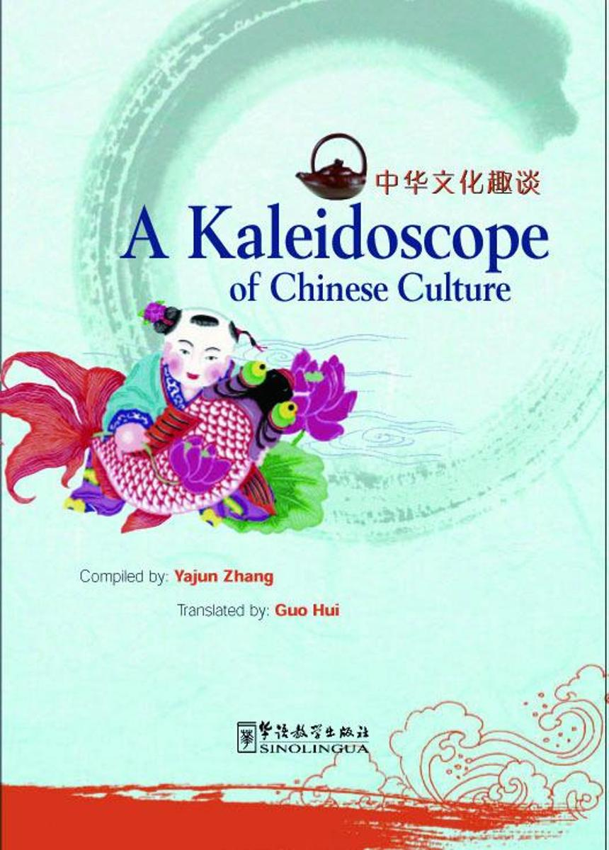A Kaleidoscope of Chinese Culture interpretations to the book of lieh tzu traditional chinese culture library chinese edition