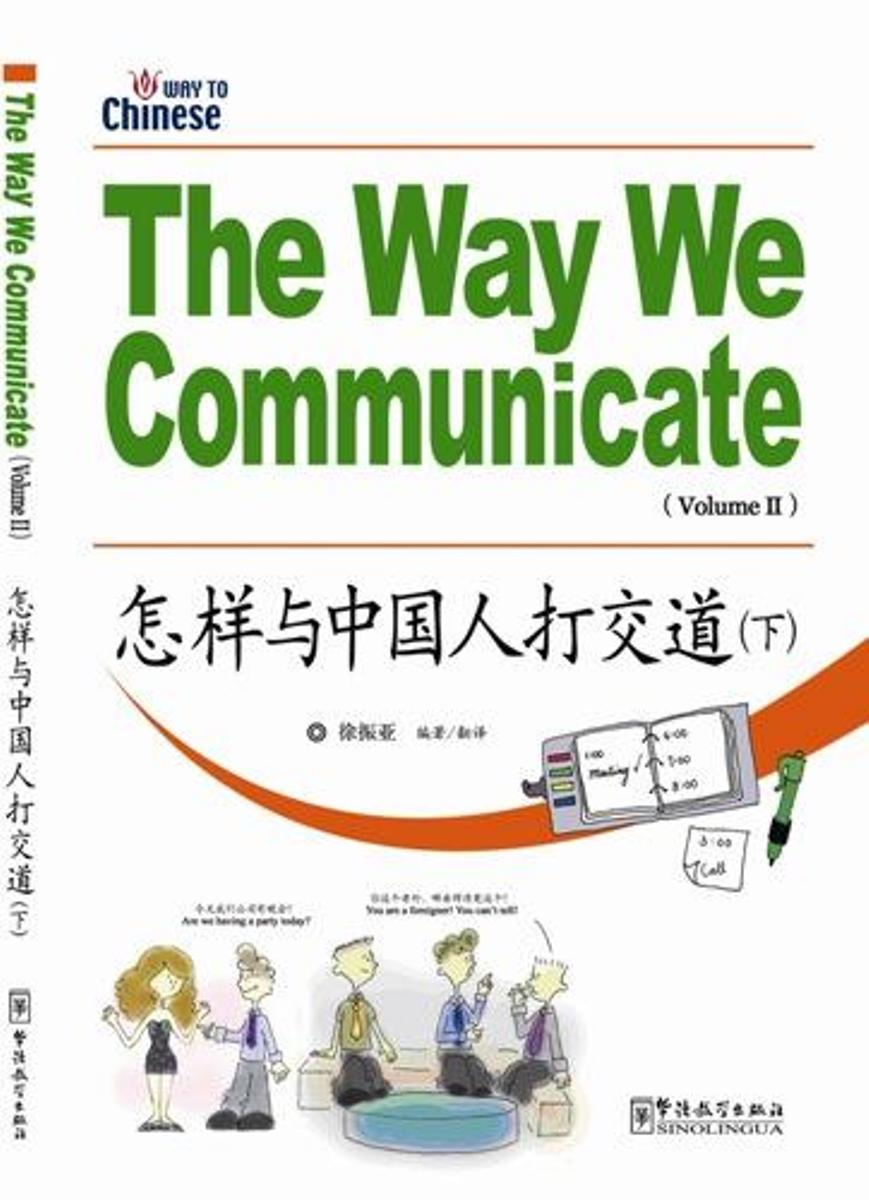The Way We Communicate 2 worst–case scenarios