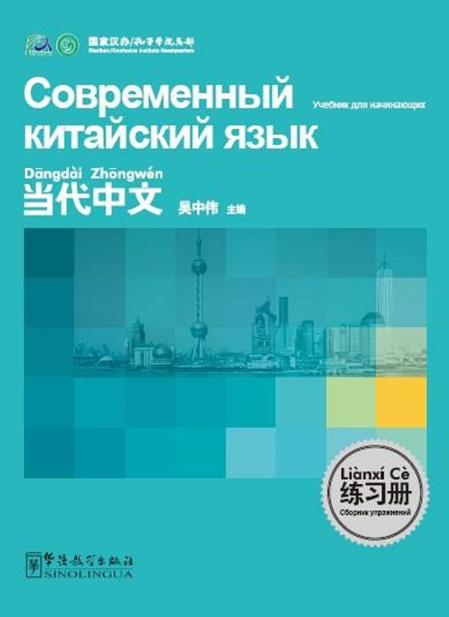 Contemporary Chinese for Beginners Series Exercise Book (Chinese-Russian edition) contemporary chinese for beginners series exercise book chinese russian edition