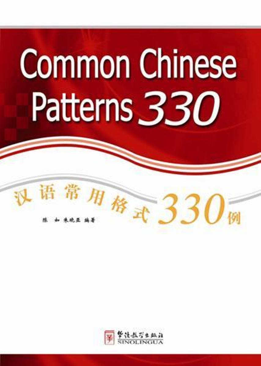 Common Chinese Patterns 330 explanation of selected psalms in four parts part 1 blessed is the man
