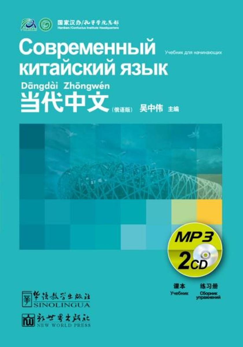 Contemporary Chinese for Beginners Series MP3 (Chinese-Russian edition) gre verbal and writing chinese edition
