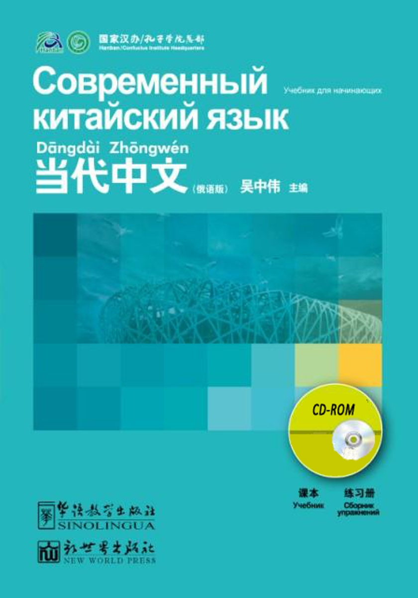 Contemporary Chinese for Beginners Series CD-Rom (Chinese-Russian edition) contemporary chinese for beginners series exercise book chinese russian edition