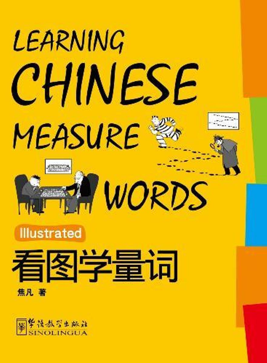 Learning Chinese Measure Words (Illustrated) william shakespeare measure for measure