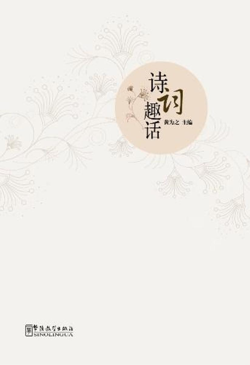 Stories behind Chinese Poems the snowbird poems canadian literature