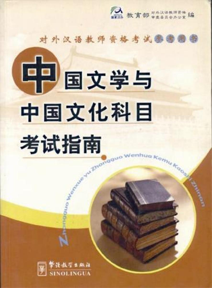Guide for the Tests of Chinese Literature and Culture contemporary writers of the english literature комплект из 3 книг