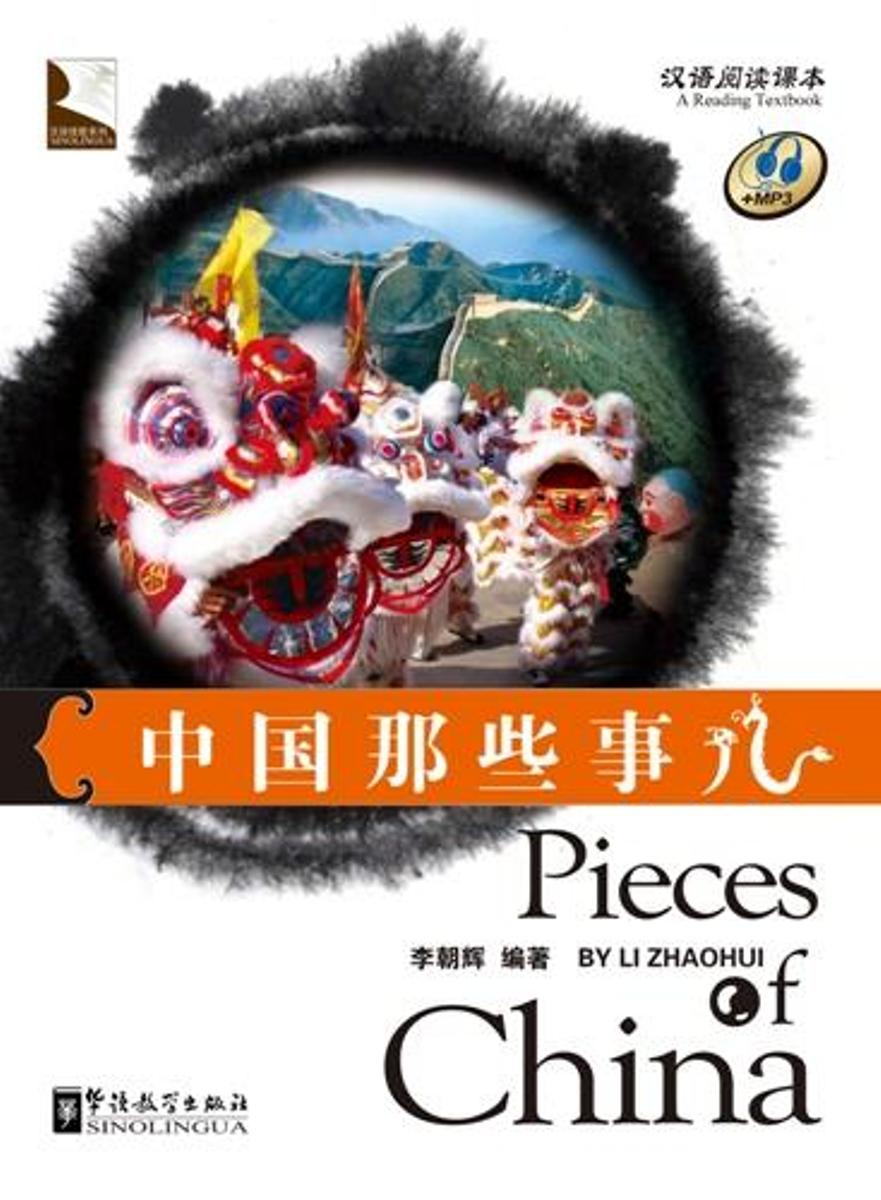Pieces of China - A Reading Textbook a bite of china chinese cuisine charm tour chinese food culture books jiangzhe sichuan hunan hometown dishes