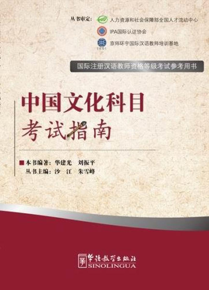 Chinese Culture - Exam Prep Book for IPA Senior Chinese Teacher Certificate on a chinese screen