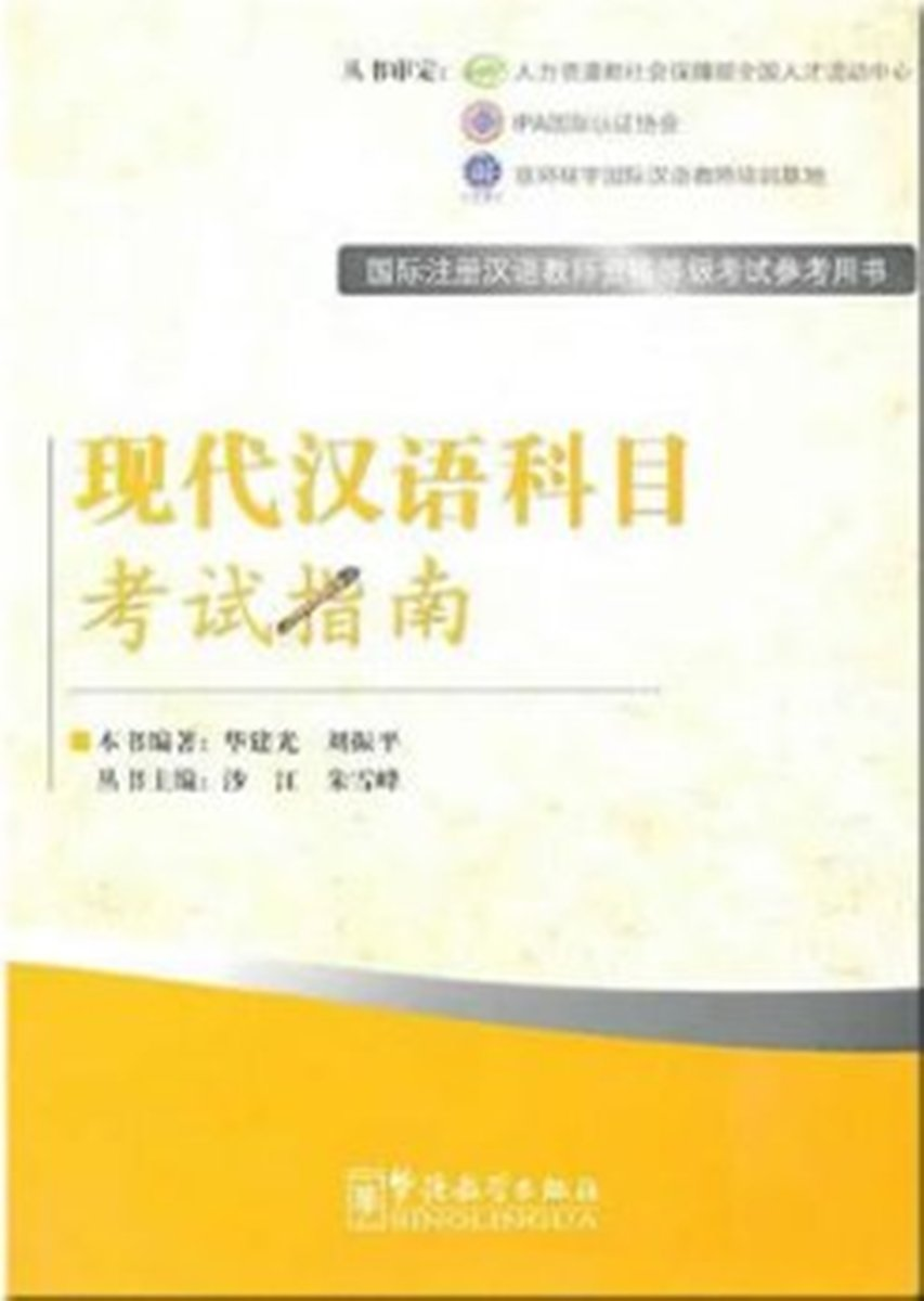 Contemporary Chinese - Exam Prep Book for IPA Senior Chinese Teacher Certificate on a chinese screen