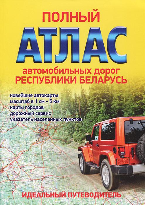 Полный атлас автомобильных дорог Республики Беларусь купить авто газ 50 в беларуси