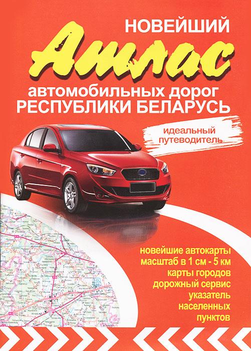 Новейший атлас автомобильных дорог Республики Беларусь. Идеальный путеводитель купить авто газ 50 в беларуси