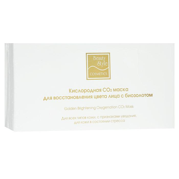 Beauty Style Маска кислородная СО2 для восстановления цвета лица с биозолотом4500004Маска Beauty Style для восстановления цвета лица с биозолом это кладезь ценных компонентов, которые усиливают дыхание кожи, способствуют улучшению работы сосудов, выравнивают цвет лица, омолаживают и укрепляют кожу. Маска имеет двухфазную структуру, для ее использования необходимо смешать порошок и специальный гель, после чего вы увидите появление множества пузырьков, которые и активируют насыщение клеток кислородом. Маска содержит высокую концентрацию витамина С и биофлавоноидов, полученных из японской жимолости, и благодаря сочетанию этих компонентов превосходно улучшает цвет и структуру кожи. Экстракт опунции производит регенерирующий эффект, возвращает кожу тонус и упругость, уменьшает количество и глубину морщин, противодействует увяданию кожи. Характеристики:Объем одной маски: 30 мл. Количество масок: 10. Артикул: 4500004. Производитель: США. Товар сертифицирован.