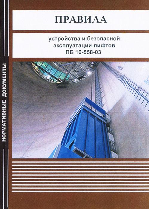 Правила устройства и безопасной эксплуатации лифтов ПБ 10-558-03 правила устройства и безопасной эксплуатации водолазных барокамер