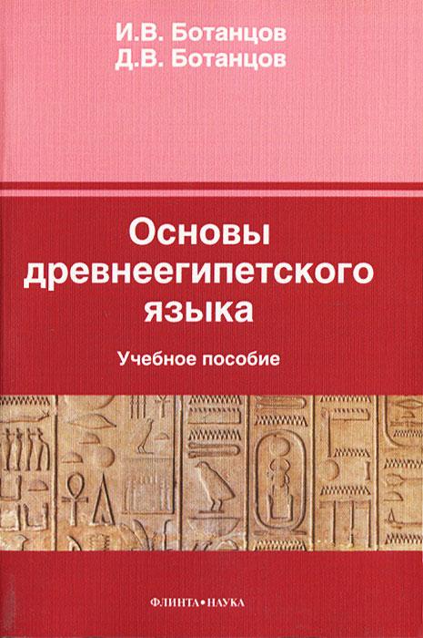 Основы древнеегипетского языка