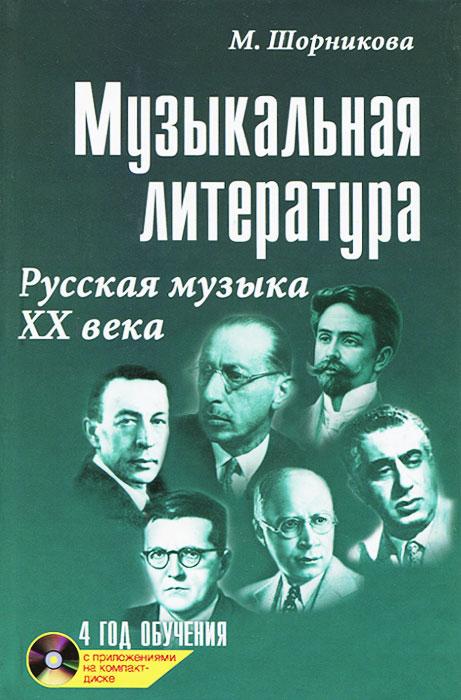 Музыкальная литература. Русская музыка XX века. 4 год обучения (+ CD-ROM)