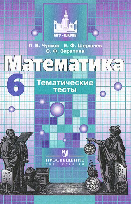 Математика. 6 класс. Тематические тесты