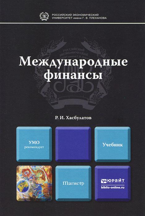 Zakazat.ru: Международные финансы. Учебник. Р. И. Хасбулатов