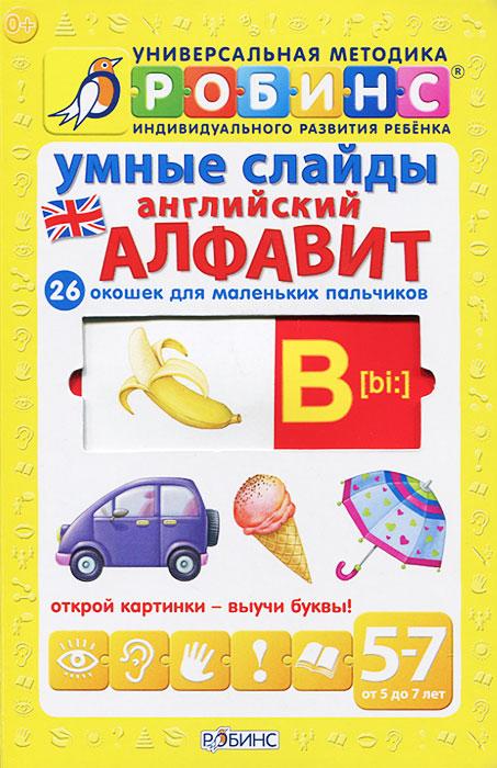 Умные слайды. Английский алфавит алфавит для детей купить