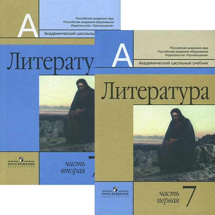 Литература. 7 класс. В 2 частях (комплект из 2 книг) валерий афанасьев комплект из 7 книг