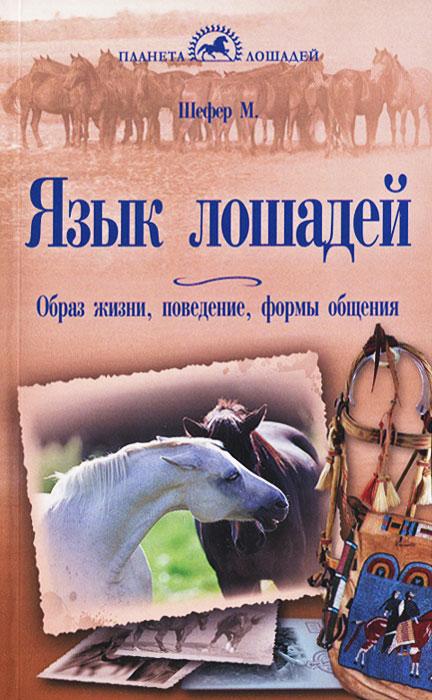 М. Шефер Язык лошадей. Образ жизни, поведение, формы общения ноттенбелт д паскоу р атлас болезней лошадей