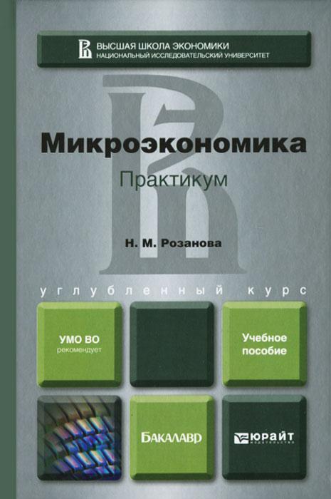 Н. М. Розанова Микроэкономика ISBN: 978-5-9916-2369-8